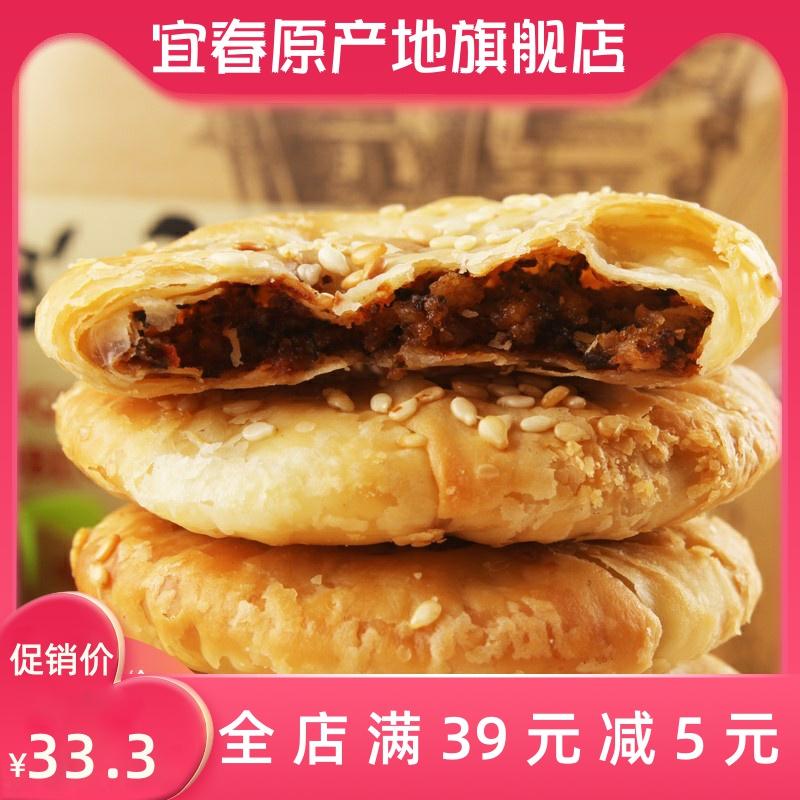 黄山梅菜扣肉小烧饼独个包装安微特产各地选美食小吃全国3袋39个