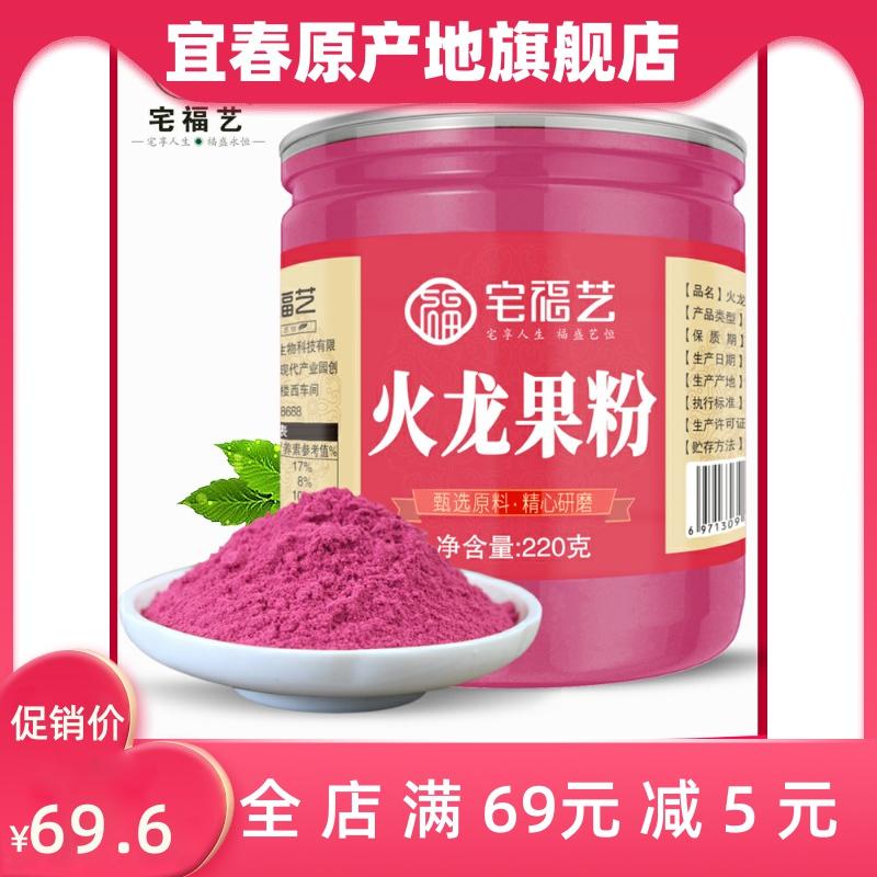 宅福艺火龙果粉 烘焙食用新鲜果味粉冲泡果汁 冻干纯红心火龙果粉