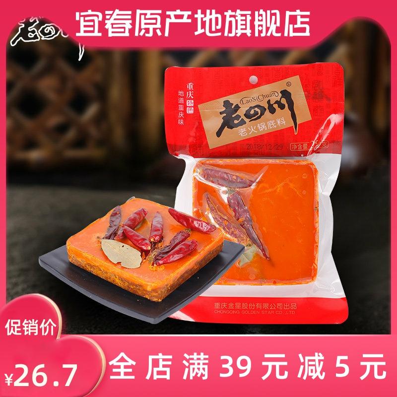 老火锅底料256g 重庆四川特产麻辣烫冒菜串串麻辣底料