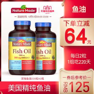 【薇娅推荐】NatureMade/天维美深海鱼油220粒2瓶美国原装欧米伽