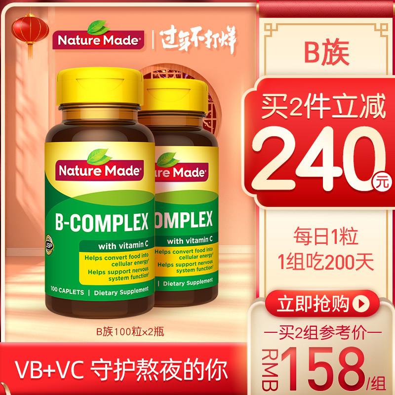 NatureMade天维美复合维生素B族维生素C 促辅酶生成100片*2