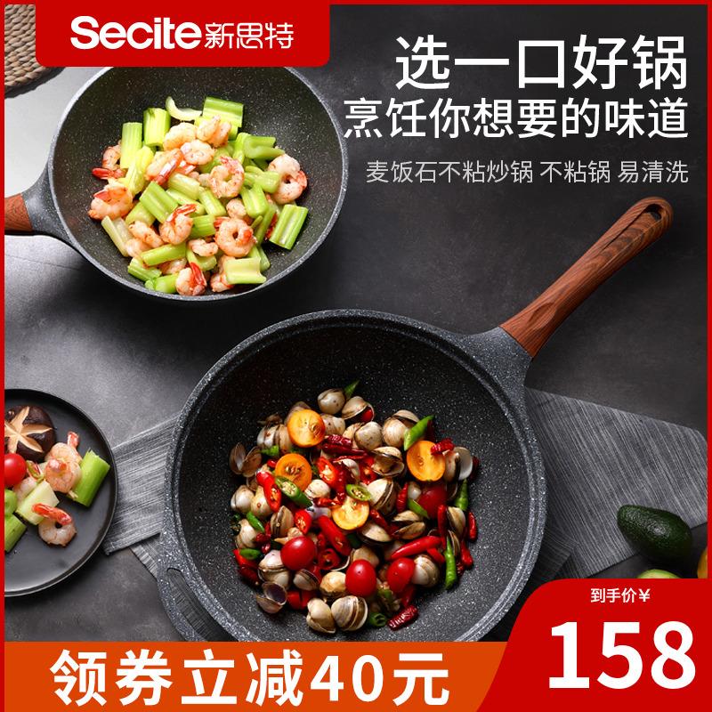新思特3201麦饭石不粘锅炒锅家用不沾炒菜锅少油烟电磁炉燃气通用