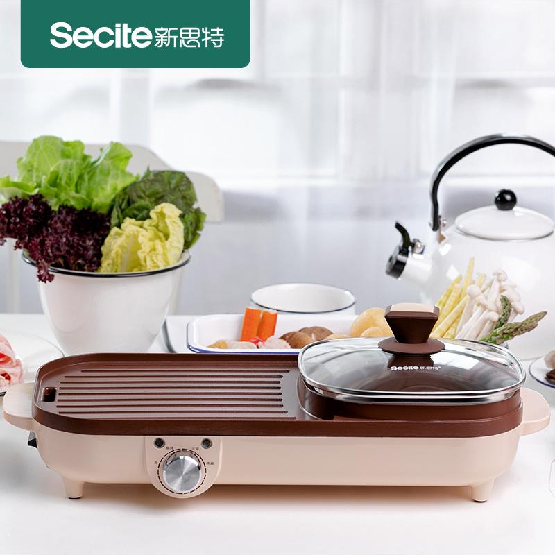 新思特G-5火锅烧烤一体锅韩式多功能烤肉盘电烤盘涮烤家用烤肉机