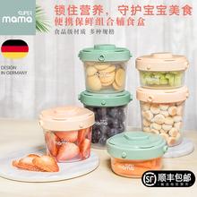 德国supermama婴儿保鲜盒宝宝辅食盒外出便携冷冻盒零食盒存储盒