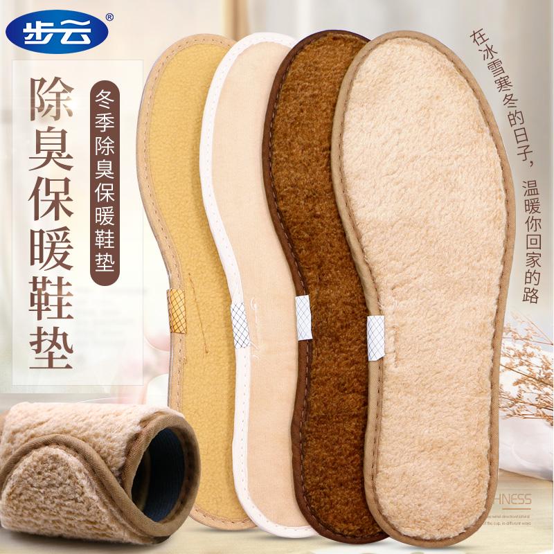 步云保暖鞋垫男女士手工棉鞋垫透气吸汗防臭加绒加厚御寒毛绒冬季