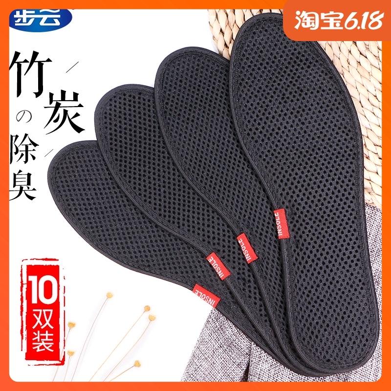 步云竹炭防臭鞋垫除臭留香男女透气吸汗软底舒适香型汗脚鞋垫子夏