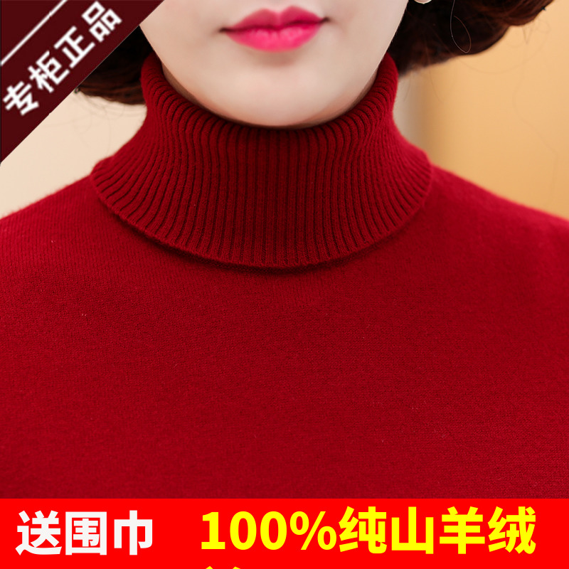 Made in Erdos, middle-aged and elderly mothers wear 100% pure cashmere sweater, high neck thickened Pullover and bottomed sweater, female