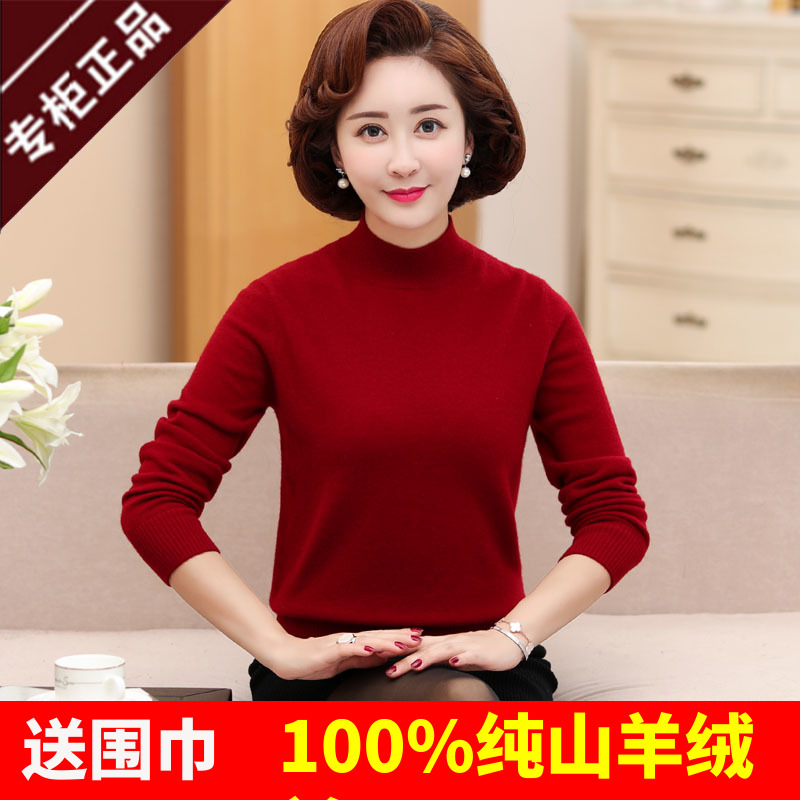 Made in Ordos 100% pure cashmere sweater womens Pullover middle-aged and elderly mothers short bottomed sweater womens sweater