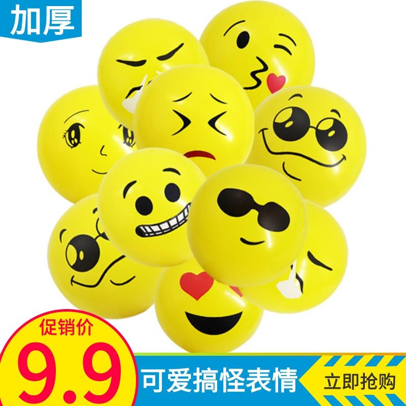 12寸可爱地推生日气球批发包邮表情搞怪儿童装饰布置卡通汽球玩具