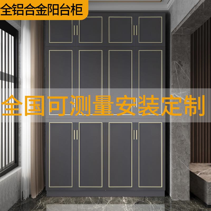 全铝合金阳台柜储物柜定制靠墙落地柜大门口防水室外防晒鞋柜定做