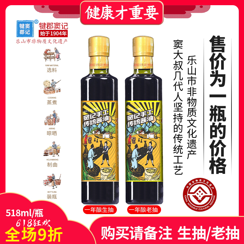 When I was a child, I brewed soybean soy sauce 500ml a bottle of soy sauce