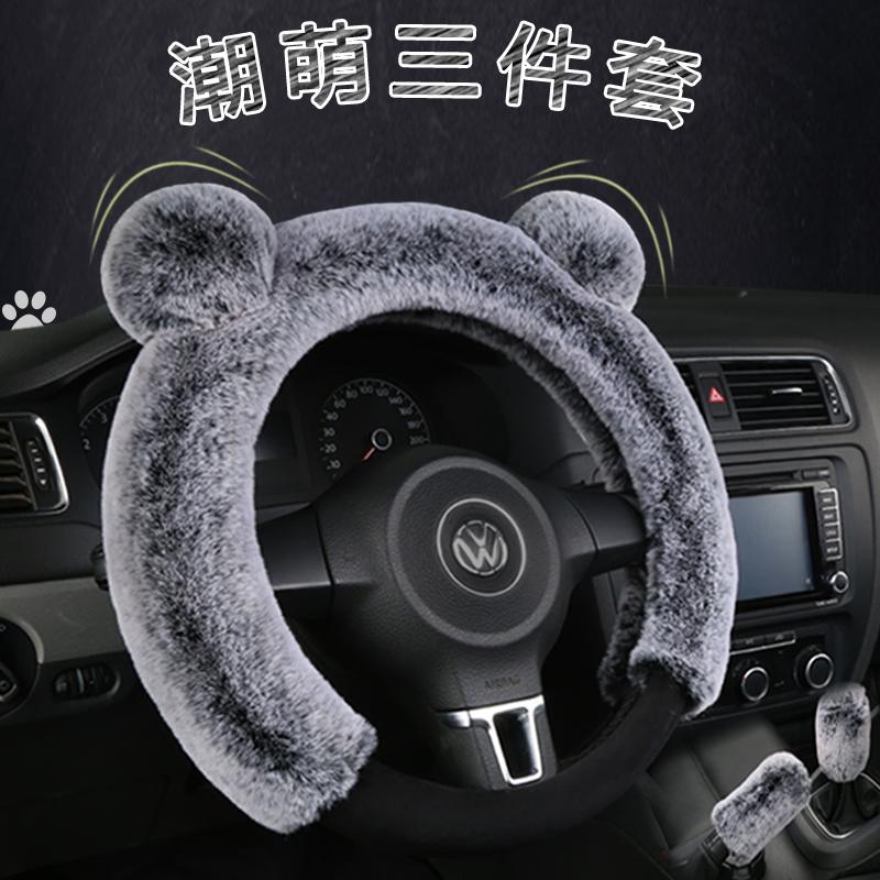 汽车把套冬季方向盘套短毛绒三件套卡通通用型方向盘套女韩国可爱