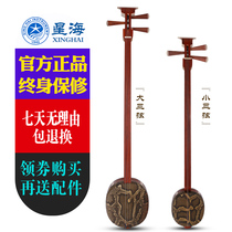 Beijing Xinghai Mahogany Junior Three strings 60 Junior red string Safflower pear Wood Three string instrument test class piano