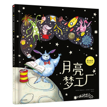 Moon dream factory / I'm not afraid of pacifying picture books before going to bed
