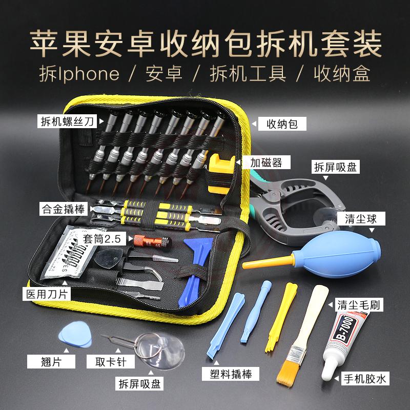 苹果华为小米手机拆机通用维修工具 多功能起子组合螺丝刀套装