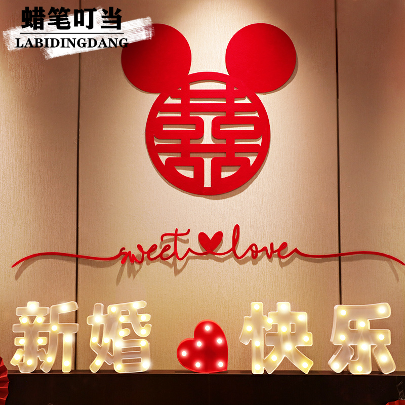 Marriage happy word LED letter lamp proposal confession luminous lamp wedding room decoration bedside scene layout wedding supplies