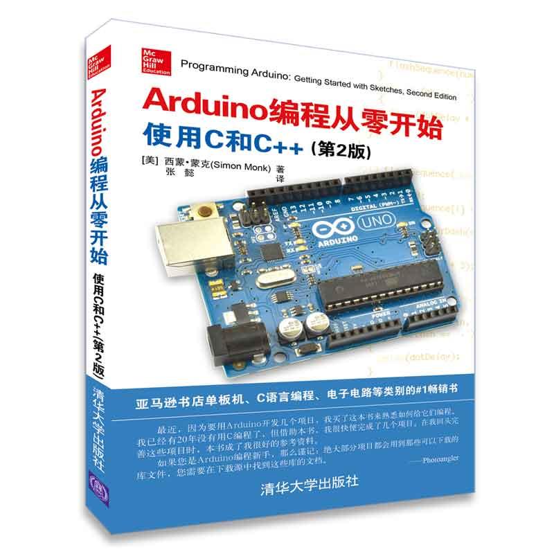正版 Arduino编程从零开始 使用C和C++ 第2版 Simon Monk C语言编程基础Arduino编程基础入门书零基础学ArduinoUnoR3板编程图书籍