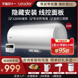 海尔统帅电热水器家用半全隐藏式安装储水线控面板预约洗浴热水器图片