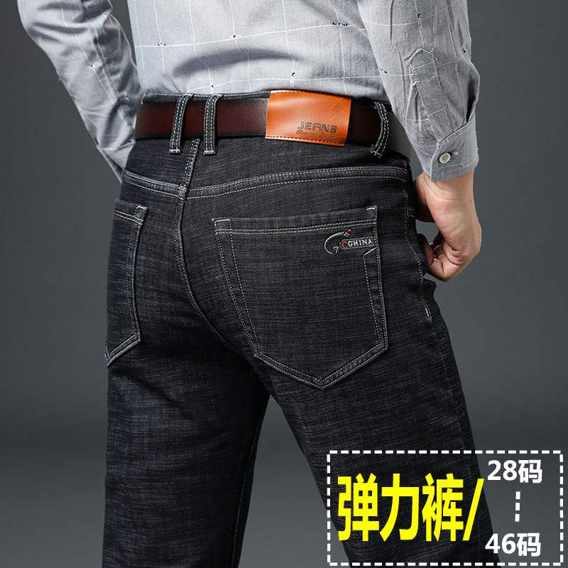 Spring and autumn stretch pants mens straight tube fat mens extra large mens casual pants 42 jeans