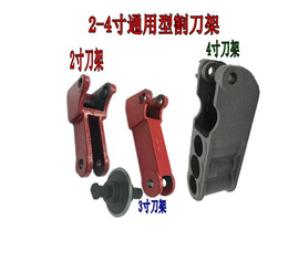 电动套丝机配件2寸3寸4寸割刀架沪工宁达虎王虎头等通用型刀架