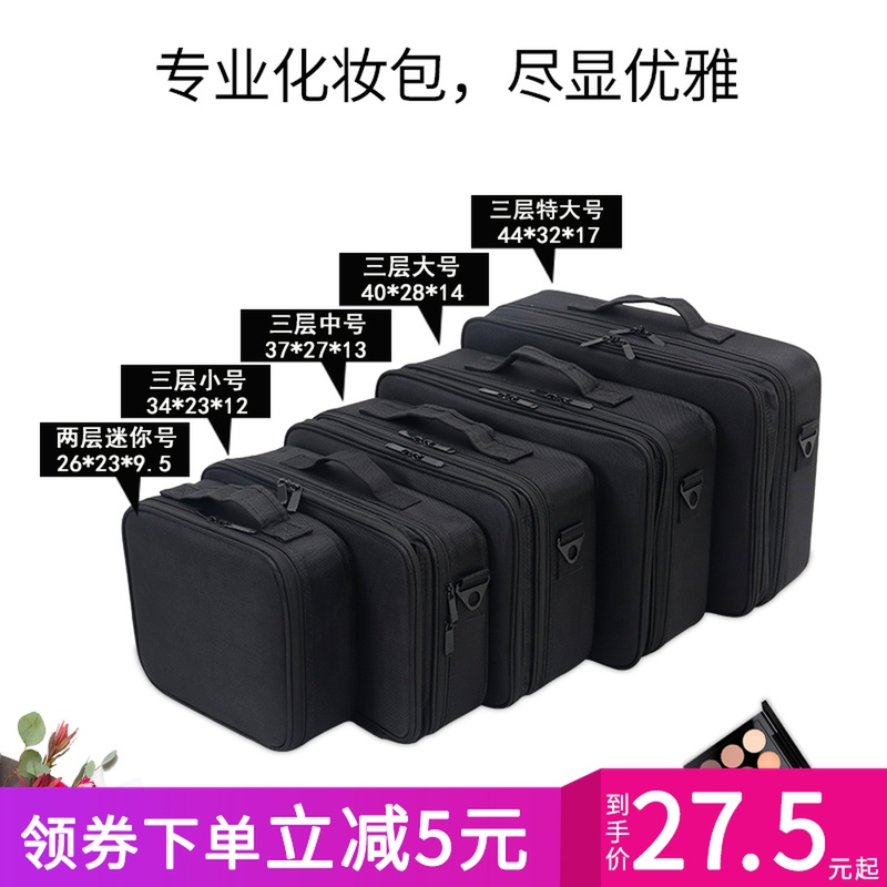 专业化妆包女便携大容量网红旅行收纳化妆箱手提化妆师专用跟妆包