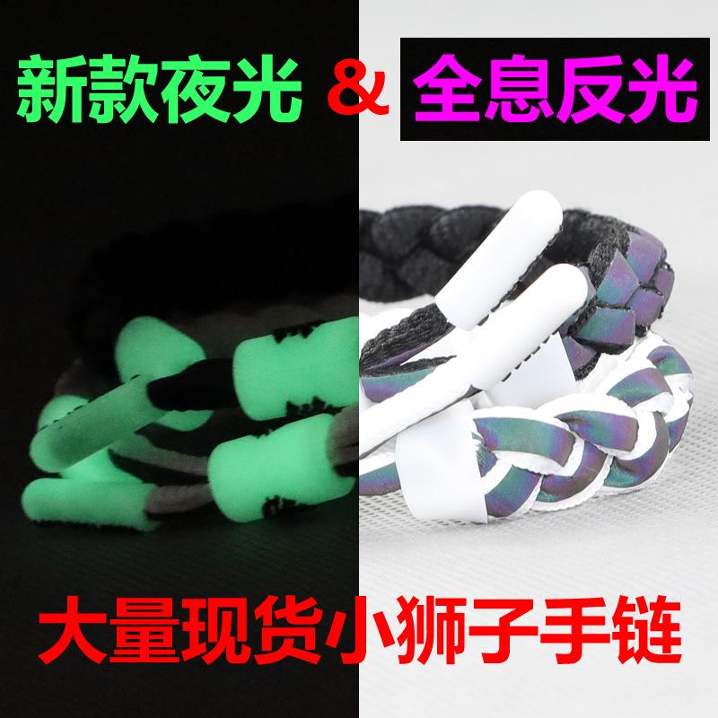 潮牌小狮子手链夜光反光全息黑白情侣抖音同款鞋带编织手环带包装26.88元包邮