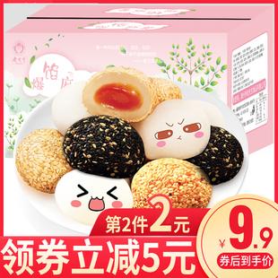 干吃糯米糍休闲食品网红大礼包汤圆
