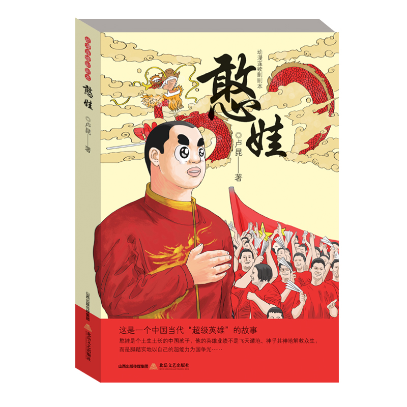 In Han WA, Lu Kun changed the practice of deification of superheroes - let our superheroes be