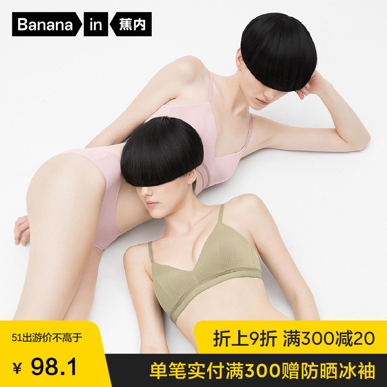 内衣女薄款三角捞定杯胸罩女士莫代尔螺纹文胸女蕉纶Bananain311S