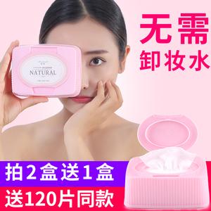 领3元券购买【买2送1】女小片深层清洁卸妆湿巾
