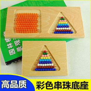 蒙氏數學教具彩珠整理板蒙特蒙台梭利幼兒園三色形1-10珠子底座式
