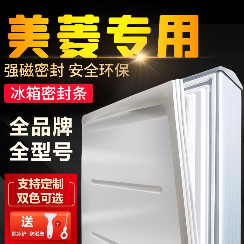 适用美菱BCD冰箱门封条吸力通用密封条门胶条原厂吸力磁条配件