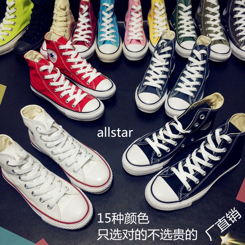 Canvas shoes high top young female student board shoes allstar pick up leakage, tail goods, broken yards, clearance, good quality