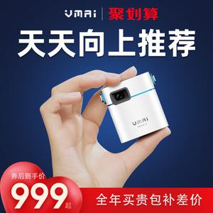 领100元券购买【天天向上】2020新款vmai微麦投影仪