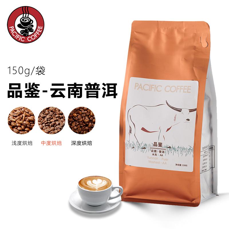 太平洋咖啡品鉴系列单品手冲云南普洱水洗咖啡豆可现磨咖啡粉150g,可领取5元天猫优惠券