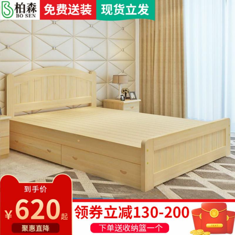 券后770.00元全1.5 1.8成人1米2简约现代实木床