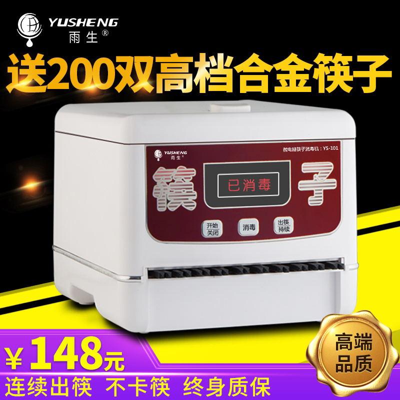 Ю Шэн полностью автоматическая Машина для дезинфекции палочек для еды коммерческая интеллектуальная микрокомпьютерная палочка для еды в подарок палочки для еды новый товар новинка бесплатная доставка по китаю