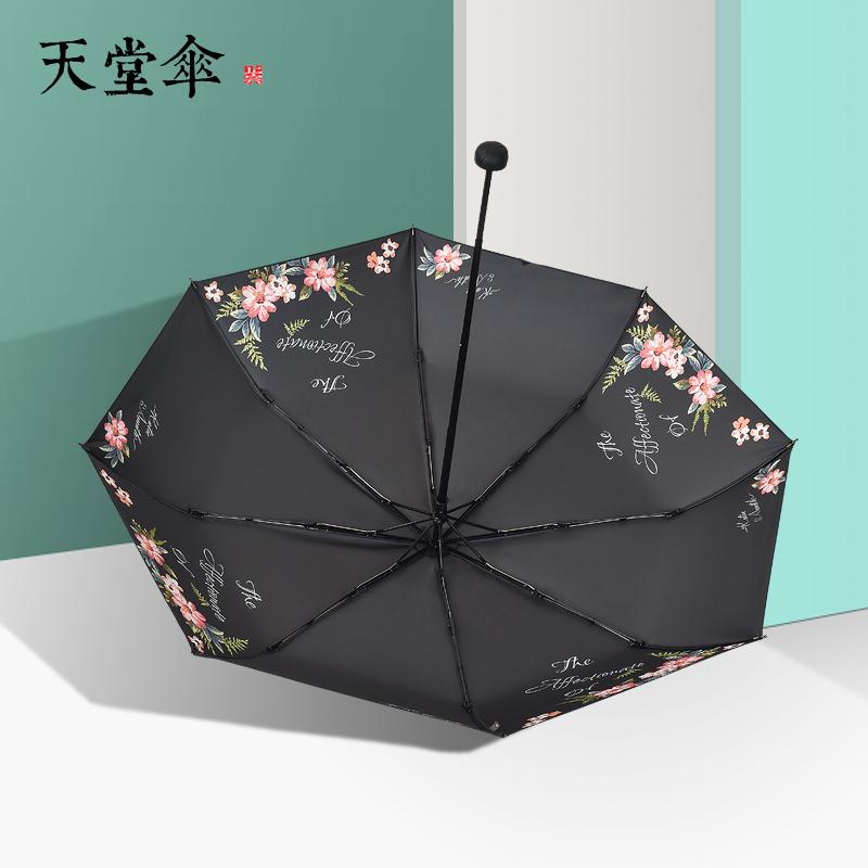 限10000张券天堂伞女防晒防紫外线折叠晴雨伞
