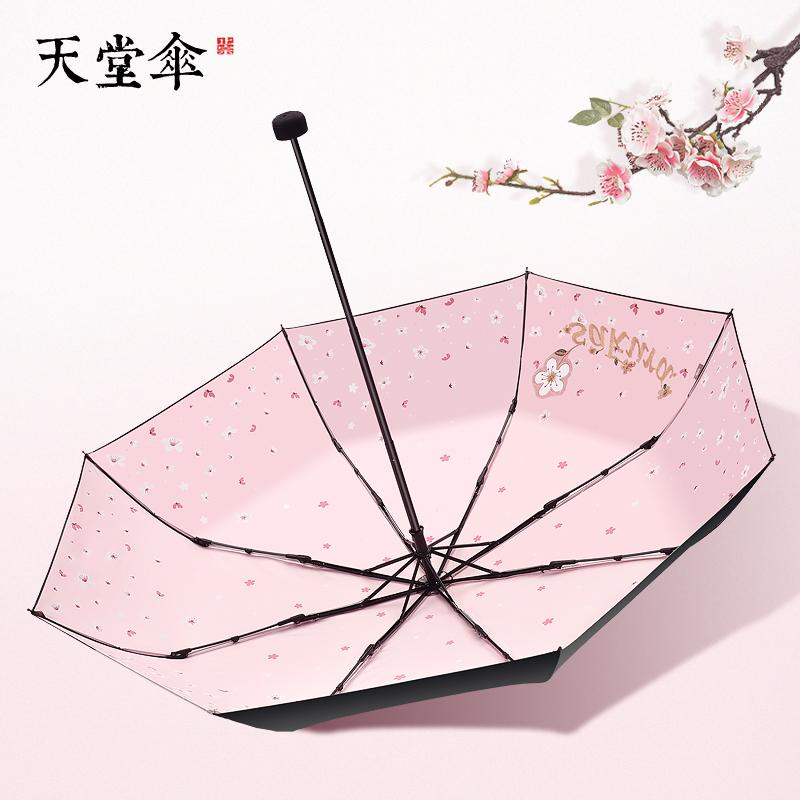 正品保证天堂伞女防晒防紫外线女神晴雨伞