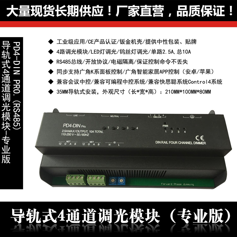 Умный домой умный конференция на контроле 4 дорога контролируемое кремний затемнение устройство может быть доступен сокращенный победа контроль на контроле RS485
