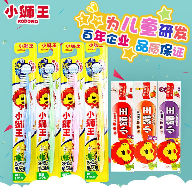LION小狮王日本儿童牙刷牙膏3-5-6-12岁宝宝小孩女孩男孩幼儿软毛