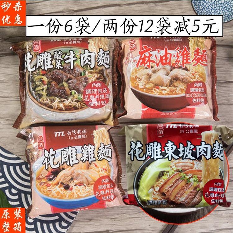 台湾进口台酒花雕鸡面酸菜牛肉面方便面泡面袋装整箱小食堂麻油鸡