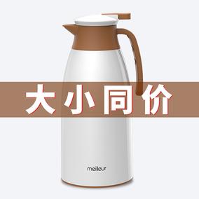 meileur家用小型保温水壶