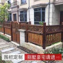 防腐木围栏户外栅栏碳化木实木栏杆花园室外阳台庭院护栏木门网格