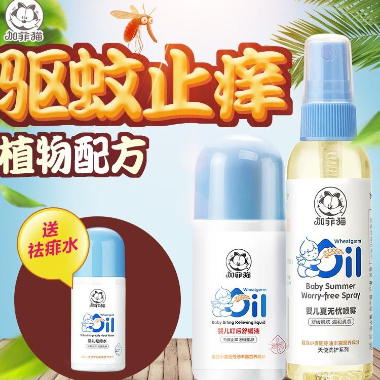Защита от комаров Артикул 550504316108