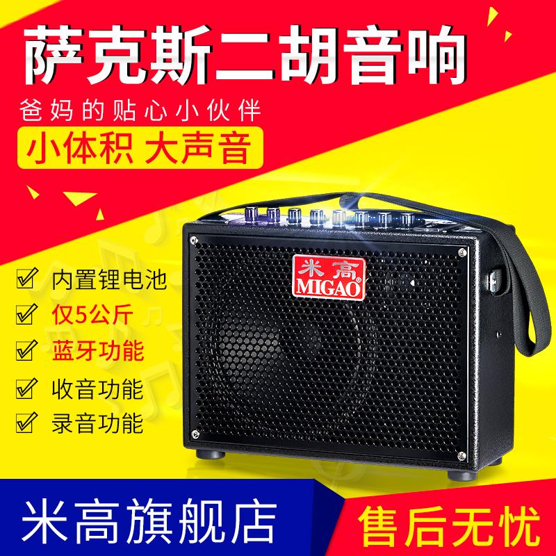 Метровый динамик MG830A портативный музыкальные инструменты играя два ху звук спутник петь бодхисаттва alex сумка зарядка звук
