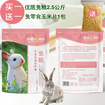Rabbit Grain rabbit Feed pet rabbit grain young rabbit Ear Rabbit Food National 1 bag 5 Jin 10 Jin Pat 2