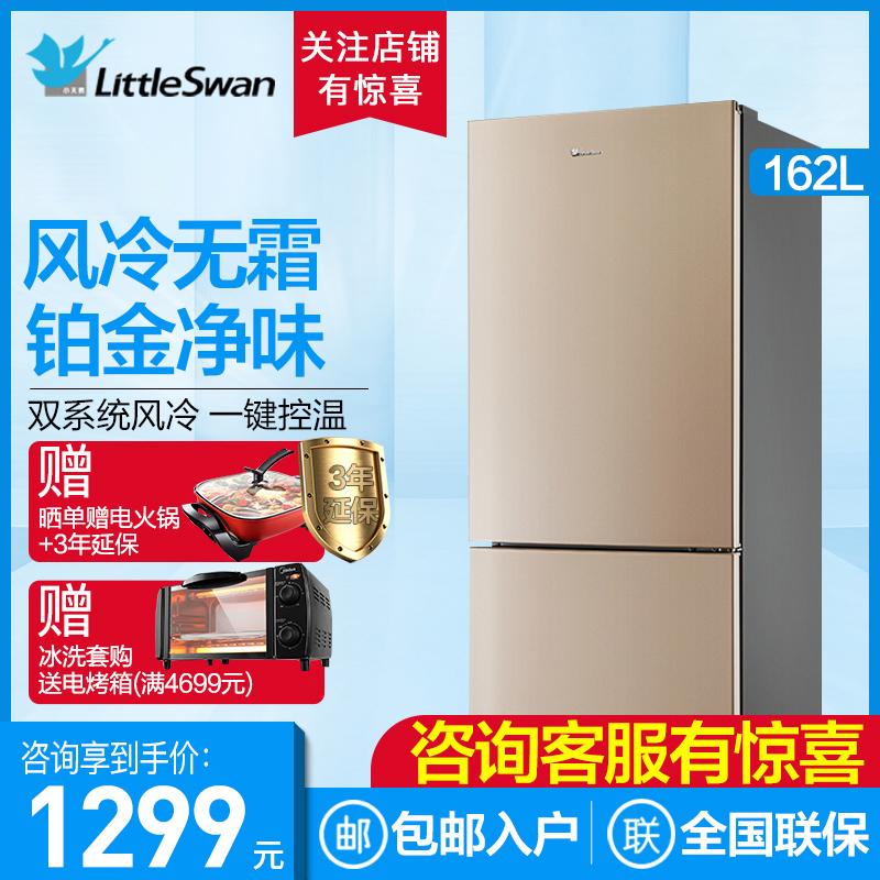 Littleswan/小天鹅 BCD-162WL双开门风冷无霜小型家用电冰箱1610-21新券