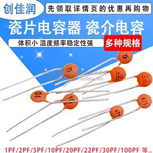 瓷片电容器50V 10pf/15/18/20/22/27/30/33/47/68/75/100/150/220