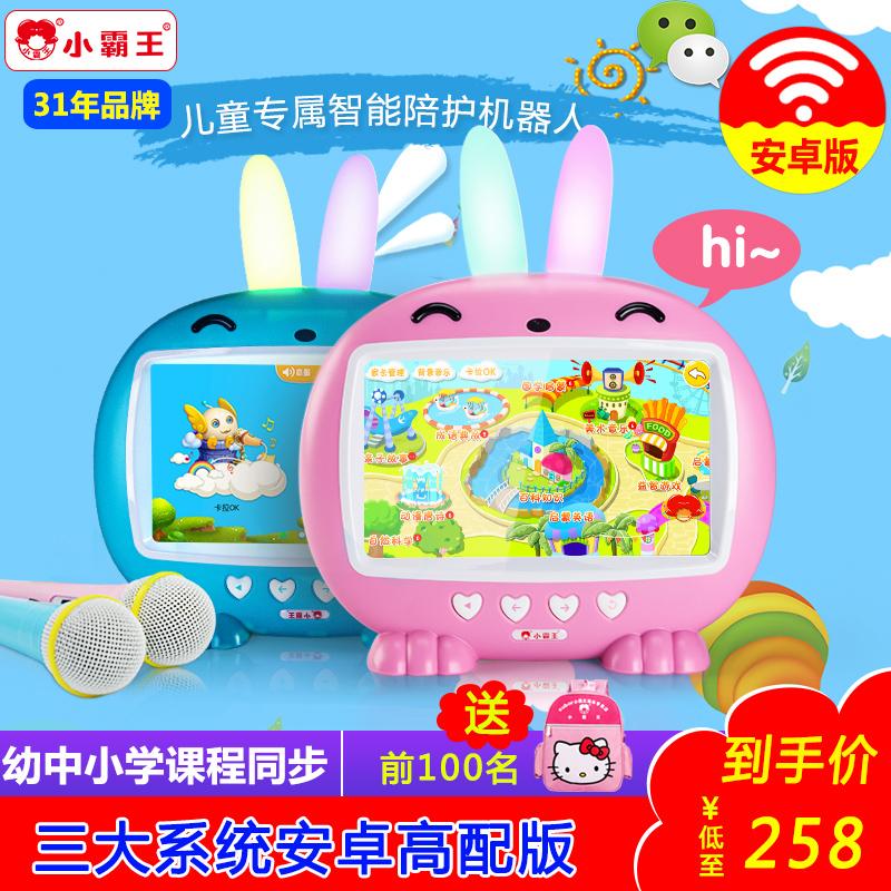 小霸王儿童视频早教机宝宝护眼安卓wifi触屏点读学习故事机0-6岁